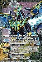 バトルスピリッツ/黒皇機獣ダークネス・グリフォンX(Xレア)/光と闇の邂逅