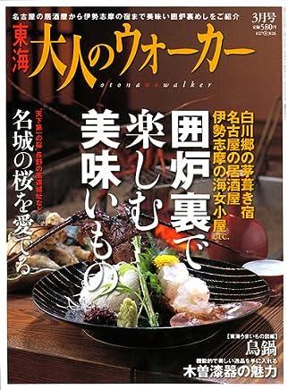 東海 大人のウォーカー 2007年 03月号 [雑誌]