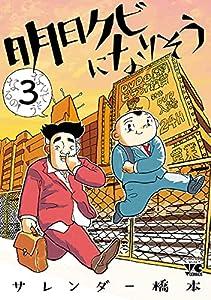明日クビになりそう 3 (ヤングチャンピオン・コミックス)