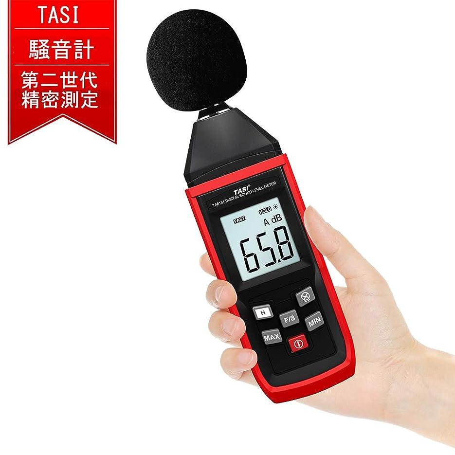 ベアリングマウスピース判決TASI 騒音計 騒音測定器 ノイズ測定器 サウンドレベルメーター 音量測定 手持ち LCD デジタル 30-130dB(A)電池付属