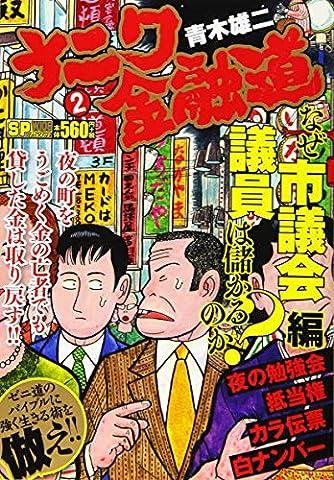 ナニワ金融道 2 なぜ市議会議員は儲かるのか?編 (SPコミックス コミックボーダー)