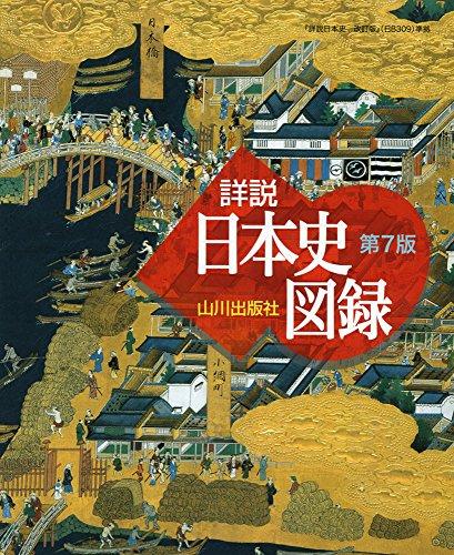 山川 詳説日本史図録 第7版: 日B309準拠