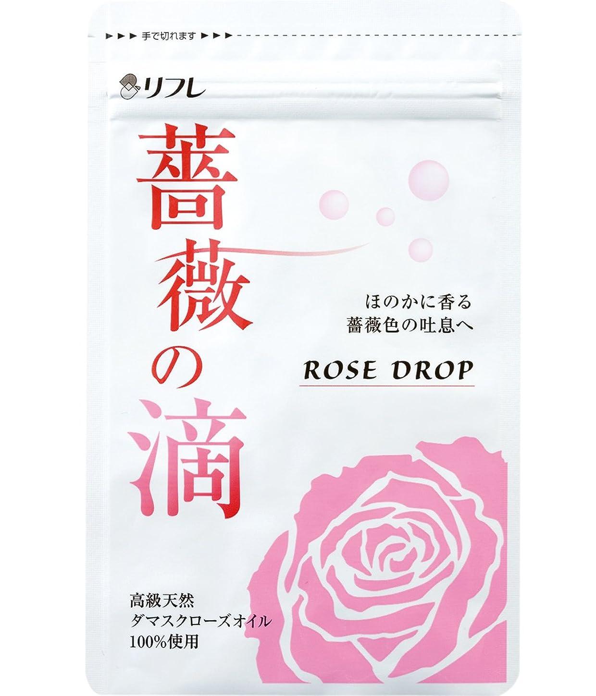 ホット施し壁リフレ 薔薇の滴