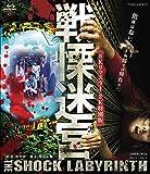 戦慄迷宮【8Kリマスター2K特別版】[Blu-ray/ブルーレイ]