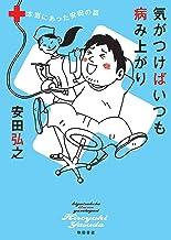 表紙: 気がつけばいつも病み上がり 本当にあった安田の話 (Akita Essay Collection)   安田弘之