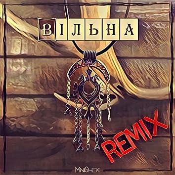 Вільна (Remix)