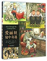 名著名绘典藏版:爱丽丝镜中奇遇(启发童书馆出品)
