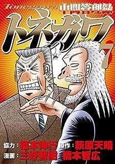 中間管理録トネガワ コミック 1-7巻セット