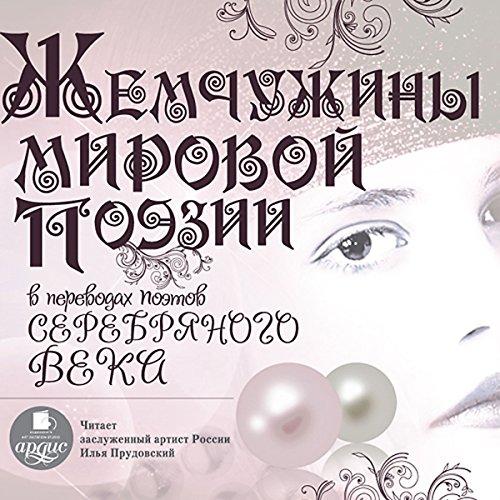 Zhemchuzhiny mirovoy poezii v perevodakh poetov Serebryanogo veka audiobook cover art