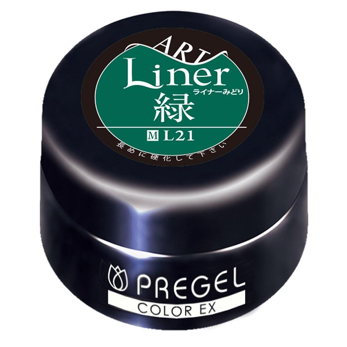苦悩重量文句を言うPRE GEL カラーEX ライナー緑21 4g UV/LED対応