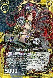 Z/X -ゼクス- 懲罰の天使ナカザニエ(レア) 祝福の蒼空