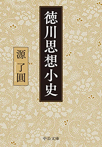 徳川思想小史 (中公文庫, み43-2)