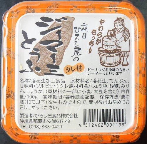 ひろし屋食品 やわらかもっちり 二代目ひろし屋のジーマーミとうふ タレ付き 100g×18
