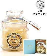 出産祝いに!誕生月で選べるバースデーストーンソープ ベビー【4月 ダイヤモンド】(無香料)