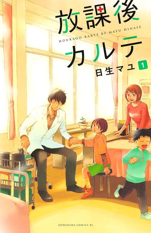 崖シェーバー弁護人放課後カルテ(1) (BE?LOVEコミックス)