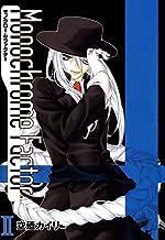 表紙: モノクローム・ファクター 2巻 (コミックアヴァルス)   空廼カイリ