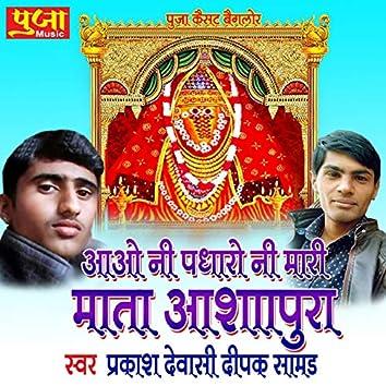 Aayo Ni Padharo Ni Maari Mata Ashapura
