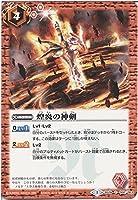 煌炎の神剣 バトルスピリッツ アルティメットバトル05/シングルカード