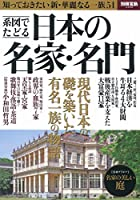 系図でたどる日本の名家・名門 (別冊宝島 2266)