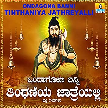 Ondagona Banni Tinthaniya Jathreyalli