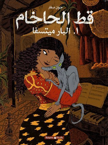 Le Chat du Rabbin : La bar-mitsva : Edition en arabe