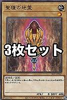 【3枚セット】遊戯王 SLT1-JP027 聖種の地霊 (日本語版 ノーマル) - セレクション - SELECTION 10