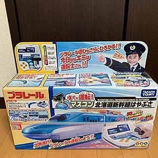 プラレール ぼくが運転マスコン 北海道新幹線はやぶさ