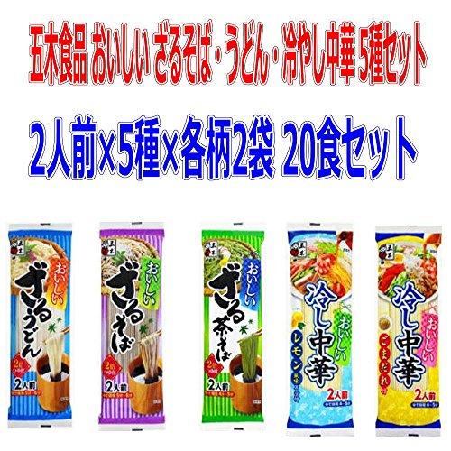 五木食品 夏限定 ざるそば ざるうどん 冷やし中華 つゆ付き 5種×2袋 20食セット