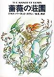 薔薇の荘園 (ハヤカワ文庫 SF 267)