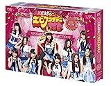 SKE48のエビフライデーナイト DVD-BOX 初回限定版[DVD]