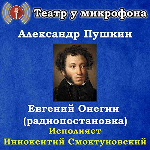 Evgeniy Onegin audiobook cover art
