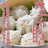 蟹(かに)シュウマイ600g(20g×30入り)[冷凍]日本海産ベニズワイガニ使用