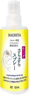 Nauhiya(ナウヒヤ) ウィッグさらさらスプレー ウィッグケア用の静電気防止スプレー 100mL (1本)