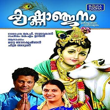 Krishnanjanam