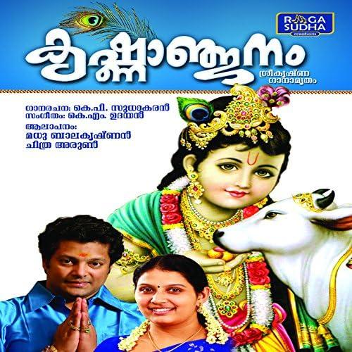 Madhu Balakrishnan & Chitra Arun