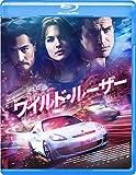 ワイルド・ルーザー[Blu-ray/ブルーレイ]
