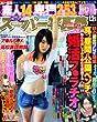 スーパー写真塾 2012年 12月号 [雑誌]
