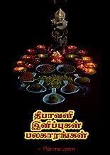 new tamil recipes