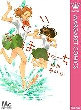 ふたりぼっち (マーガレットコミックスDIGITAL)