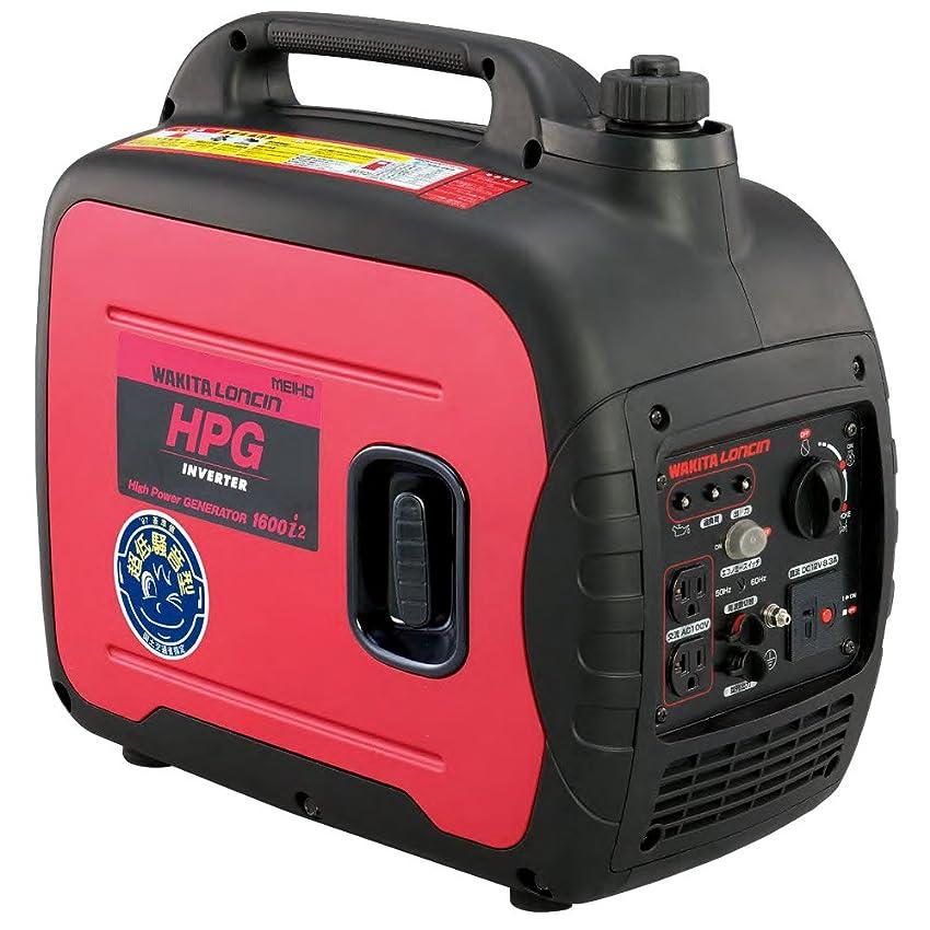 流用する安定したミュージカルワキタ MEIHO インバーター発電機 HPG1600i2