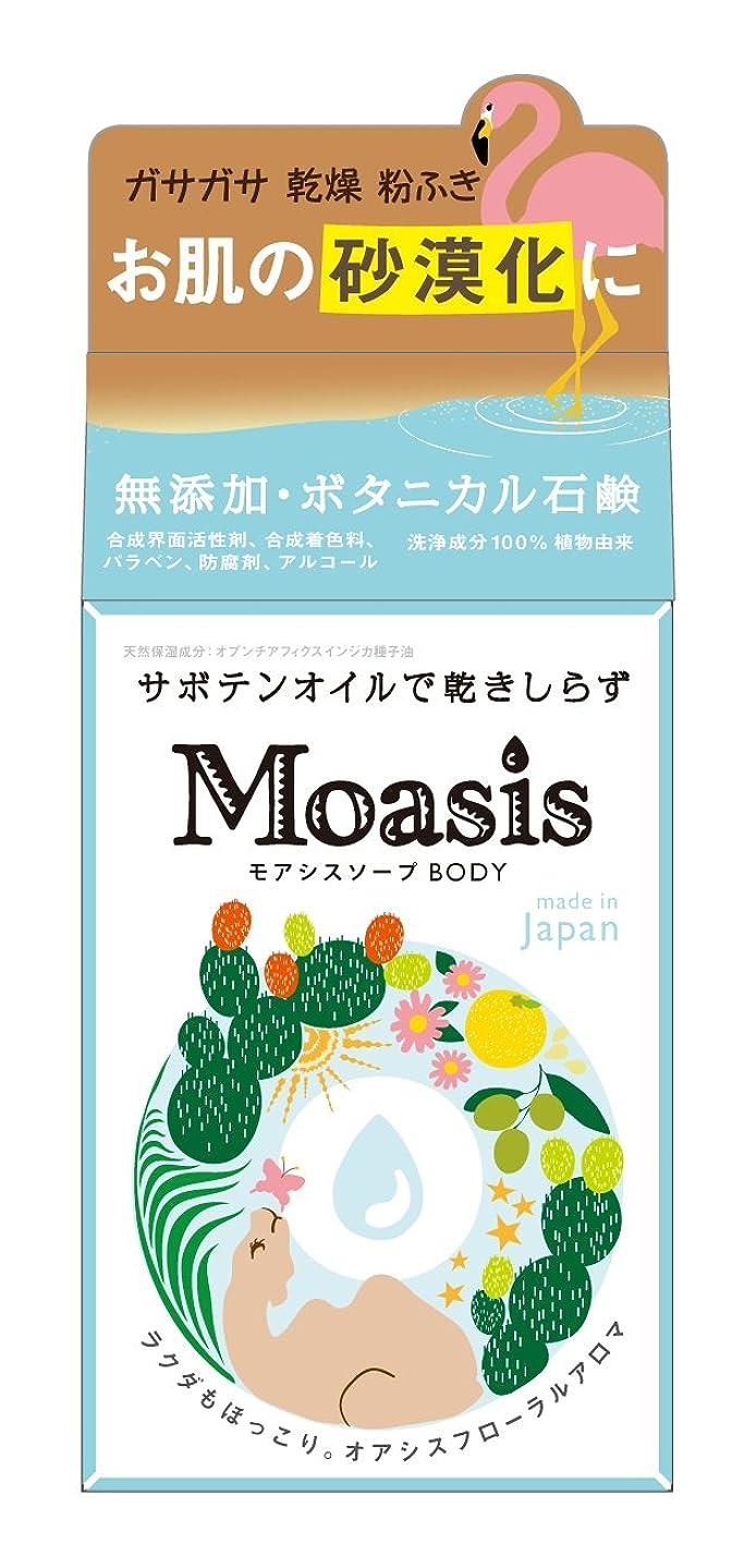 ワーム確かに添加剤モアシス しっとり 石鹸 85g