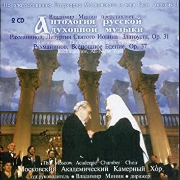 Rachmaninov : Liturgy of St John Chrysostom (All Night Vigil)