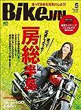 BikeJIN/培倶人(バイクジン) 2020年5月号 Vol.207(走って応援しようぜ! 房総半島)[雑誌]