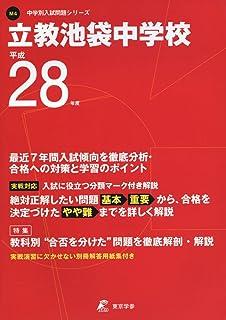 立教池袋中学校 28年度用 (中学校別入試問題シリーズ)