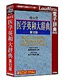 南山堂 医学英和大辞典第12版