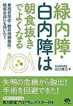 表紙: 緑内障・白内障は朝食抜きでよくなる | 山口康三