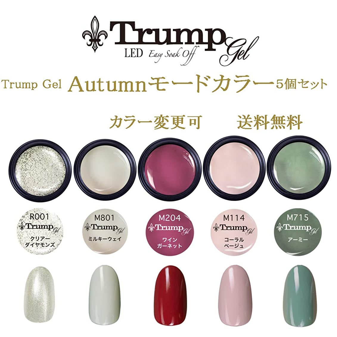 傘生産的調停者【送料無料】日本製 Trump gel トランプジェル オータムモード カラー 選べる カラージェル 5個セット 秋ネイル ベージュ ボルドー カーキ ラメ カラー