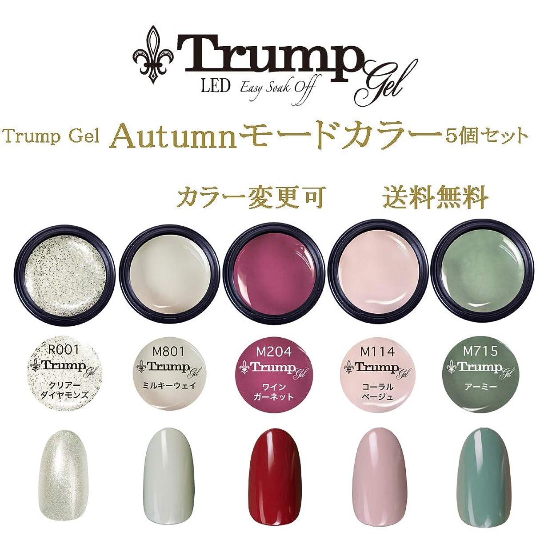 本体おめでとう灰【送料無料】日本製 Trump gel トランプジェル オータムモード カラー 選べる カラージェル 5個セット 秋ネイル ベージュ ボルドー カーキ ラメ カラー