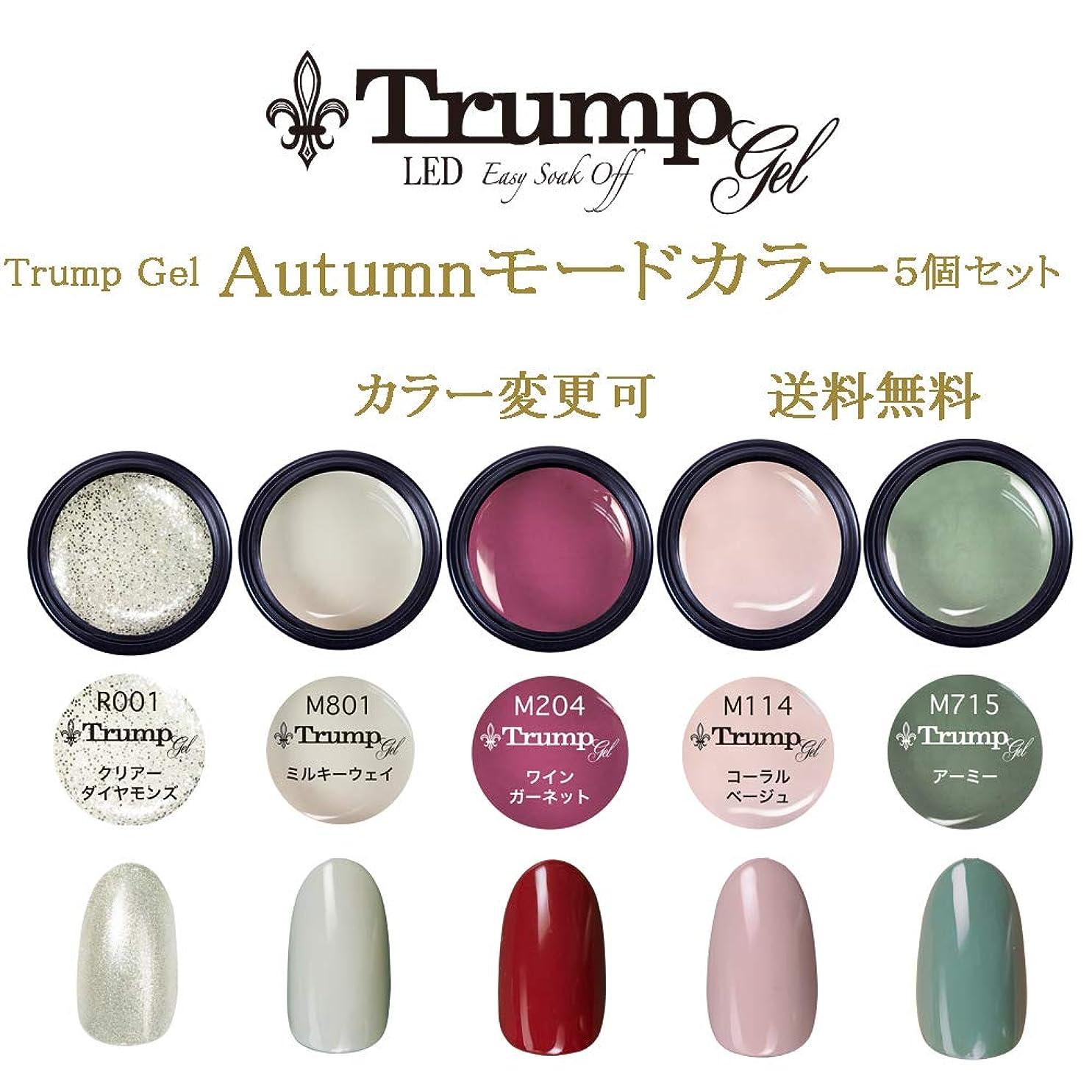 防ぐ牛肉年次【送料無料】日本製 Trump gel トランプジェル オータムモード カラー 選べる カラージェル 5個セット 秋ネイル ベージュ ボルドー カーキ ラメ カラー