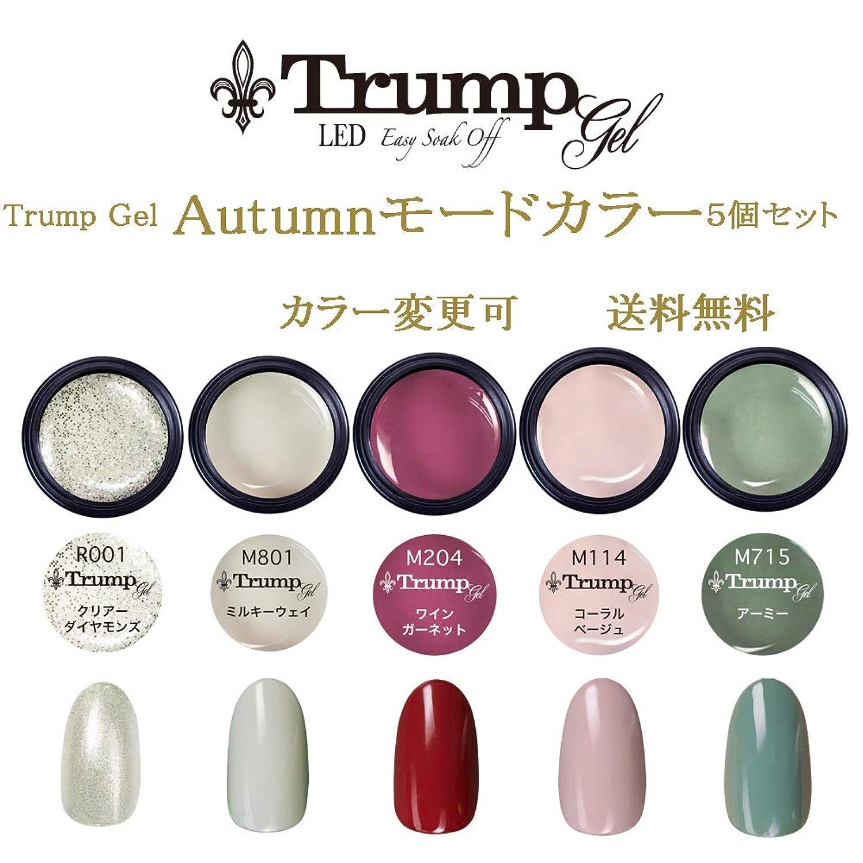 待って錆びアーティキュレーション【送料無料】日本製 Trump gel トランプジェル オータムモード カラー 選べる カラージェル 5個セット 秋ネイル ベージュ ボルドー カーキ ラメ カラー
